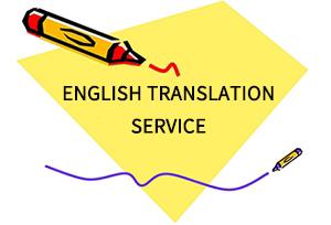 English Translation Service