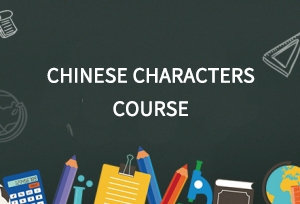 Chinese Characters Course
